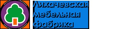 """ООО """"Лихачевская мебельная фабрика"""""""